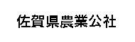 佐賀県農業公社