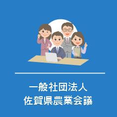 一般社団法人佐賀県農業会議