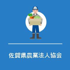 佐賀県農業法人協会