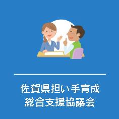 佐賀県担い手育成総合支援協議会
